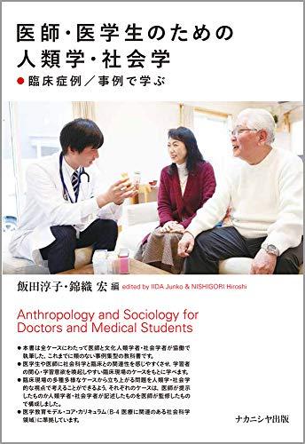医師・医学生のための人類学・社会学―臨床症例/事例で学ぶ