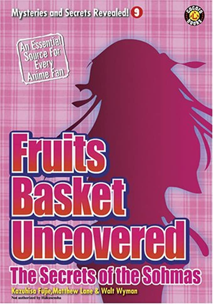 たとえ着飾る財団Fruits Basket Uncovered: The Secrets of the Sohmas (Mysteries and Secrets Revealed Book 10) (English Edition)