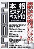 本格ミステリ・ベスト10 (2005)
