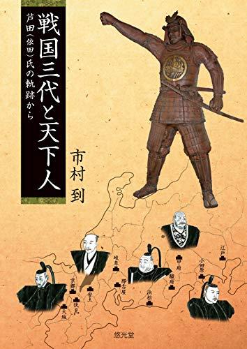 戦国三代と天下人―芦田(依田)氏の軌跡からの詳細を見る