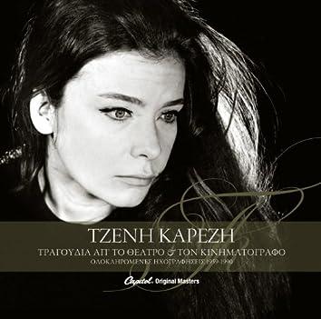 Tzeni Karezi - Tragoudia Ap' Ton Kinimatografo Ke To Theatro