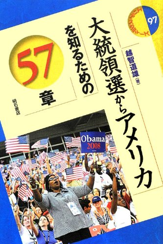 大統領選からアメリカを知るための57章 (エリア・スタディーズ 97)