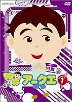 阿貴 アークエ ROUND1 [DVD]