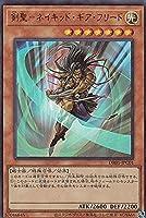 遊戯王 DR01-JPC01 剣聖-ネイキッド・ギア・フリード (日本語版 ウルトラレア) デュエルロワイヤル デッキセットEX