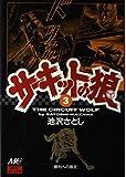 サーキットの狼 3 勝利への爆走 (MCCコミックス)
