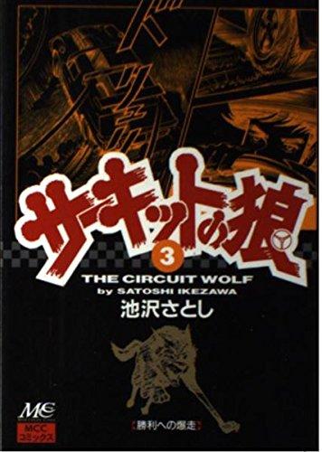 サーキットの狼 3 勝利への爆走 (MCCコミックス)の詳細を見る