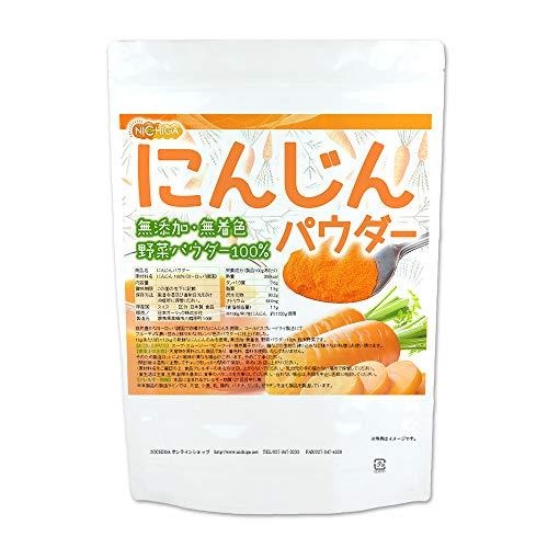 にんじんパウダー 900g 無添加・無着色 野菜パウダー100% [01] NICHIGA(ニチガ)