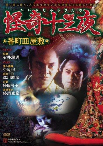 怪奇十三夜 第二回 番町皿屋敷 [DVD]
