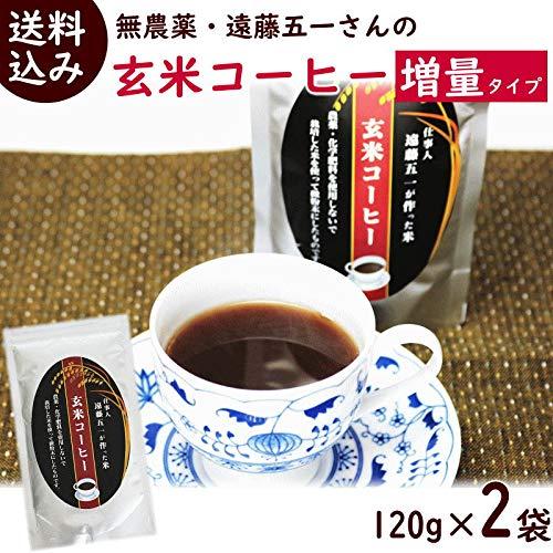 こめ 遠藤五一さんの 無農薬玄米コーヒ2袋 (120g×2個)