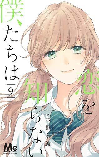 恋を知らない僕たちは 9 (マーガレットコミックス)