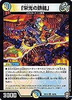 デュエルマスターズ DMRP14 48/95 「栄光の鉄槌」 (U アンコモン) 爆皇×爆誕 ダイナボルト!!! (DMRP-14)