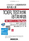 TOEFL TEST対策iBT英単語―100点獲得のためのRole Playing