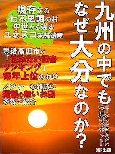 九州の中でも、なぜ大分なのか?: ローカルしか知らない穴場スポット