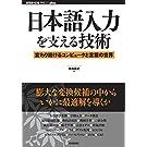 日本語入力を支える技術 ―変わり続けるコンピュータと言葉の世界 WEB+DB PRESS plus