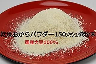 乾燥おからパウダー150メッシュ 2200g 1100g×2 超微粉 国産大豆100%