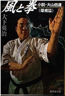 風と拳―小説・大山倍達 雄飛篇 (広済堂文庫)