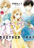ブラザー・トラップ 1 (ジーンLINEコミックス)