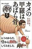 カメの甲羅はあばら骨 ~人体で表す動物図鑑~ (SBビジュアル新書)