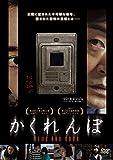 かくれんぼ [DVD] image