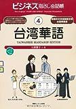 ビジネス指さし会話帳4 台湾華語 (ビジネス指さし会話帳シリーズ)