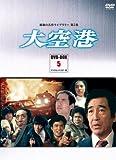 昭和の名作ライブラリー 第5集 大空港 DVD-BOX PART 5 デジタルリマスター版[DVD]