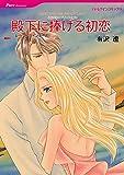 殿下に捧げる初恋 青き海のプリンスたち (ハーレクインコミックス)