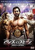 ハンズ・オブ・ストーン DVD[DVD]