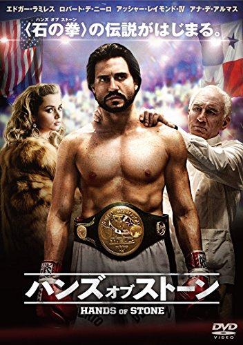 ハンズ・オブ・ストーン [DVD]