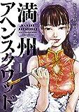 満州アヘンスクワッド(1) (コミックDAYSコミックス)