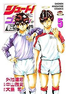 シュート!の世界にゴン中山が転生してしまった件(5) (マガジンポケットコミックス)