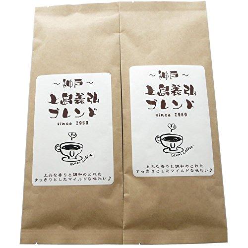 【 豆のまま 】 自家焙煎 神戸上島義弘ブレンド【香りとまろやか味のオリジナル Uブレンド <熟成コーヒー150g×2>