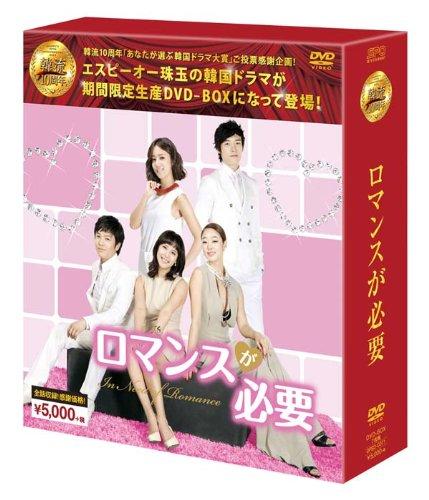 ロマンスが必要 DVD-BOX (韓流10周年特別企画DVD-BOX/シンプルBOXシリーズ)