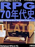 ドラクエ2MSX版移植者が語る・あなたの知らないコンピュータRPGの1970年代史: 始まりはWizardryでもUltimaでもなく……
