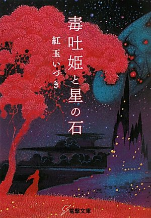 毒吐姫と星の石 (電撃文庫)
