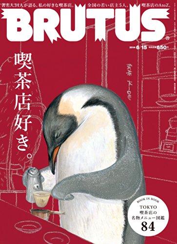 BRUTUS (ブルータス) 2014年 6/15号 [雑誌]