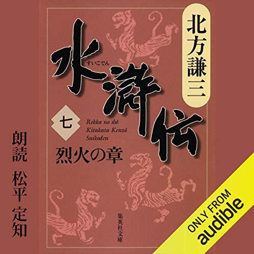 『水滸伝 七 烈火の章』のカバーアート