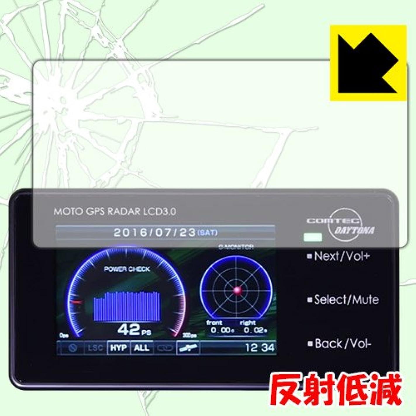 意味ルーチンペッカディロ特殊素材で衝撃を吸収 衝撃吸収[反射低減]保護フィルム MOTO GPS RADAR LCD 3.0 日本製