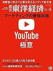 週刊東洋経済 2020年11/14号 [雑誌]