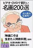 ビデオ・DVDで観たい名画200選 (知恵の森文庫)