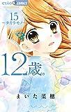 12歳。(15) (ちゃおコミックス)