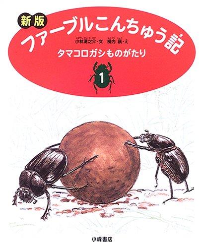 新版 ファーブルこんちゅう記〈1〉タマコロガシものがたりの詳細を見る