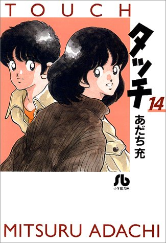 タッチ (14) (小学館文庫)