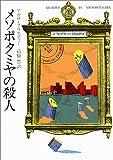 メソポタミヤの殺人 (ハヤカワ・ミステリ文庫 (HM 1-5))