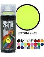 AZ(エーゼット) RP-41 ラバーペイント 蛍光イエロー ZEQUE 400ml 油性 塗ってはがせる塗料(RP410)