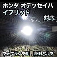 フォグ専用 ホンダ オデッセイハイブリッド対応 LEDフォグ 2点セット