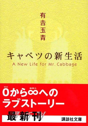 キャベツの新生活 (講談社文庫)