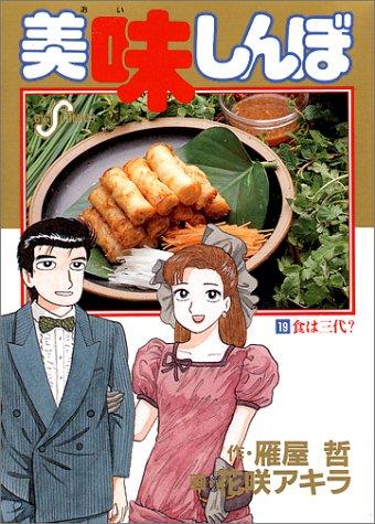 美味しんぼ: 食は三代? (19) (ビッグコミックス)