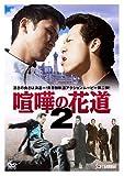 喧嘩の花道2[DVD]