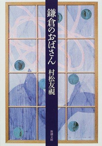 鎌倉のおばさん (新潮文庫)