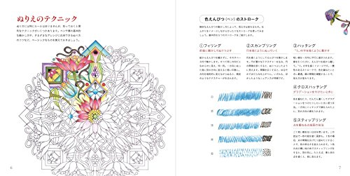 『flower mandalas 心を整える、花々のマンダラぬりえ』の10枚目の画像